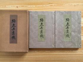 民国17年日本出版医书《梅花无尽藏》一函两厚册全 日本古医方及针灸 古医书 产妇人门 小儿门 伤寒门 感冒门等