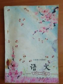 六年制小学课本:语文 第四册