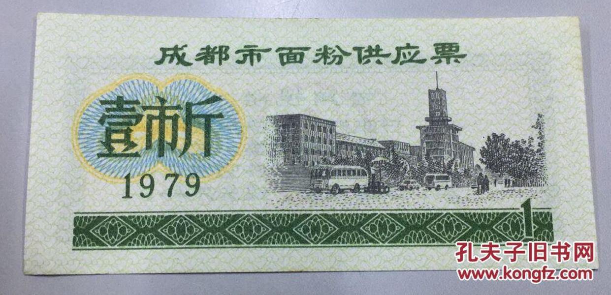 面粉供应票(壹市斤)1979年成都市面粉供应票
