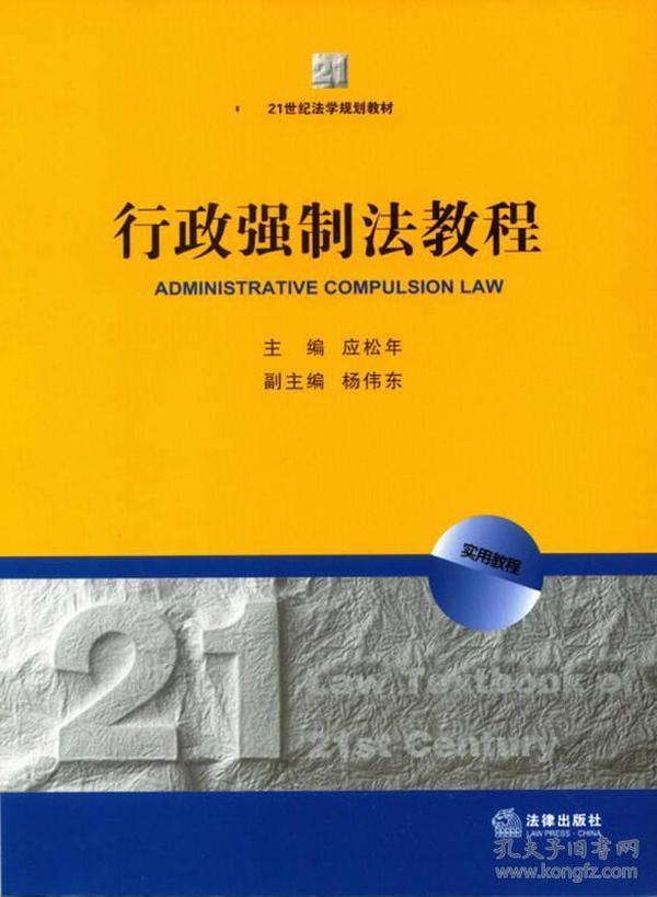 行政强制法教程/21世纪法学规划教材