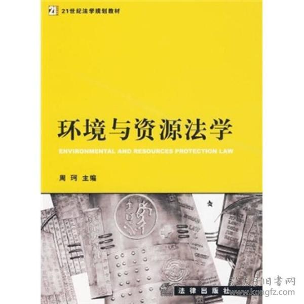 环境与资源法学/21世纪法学规划教材