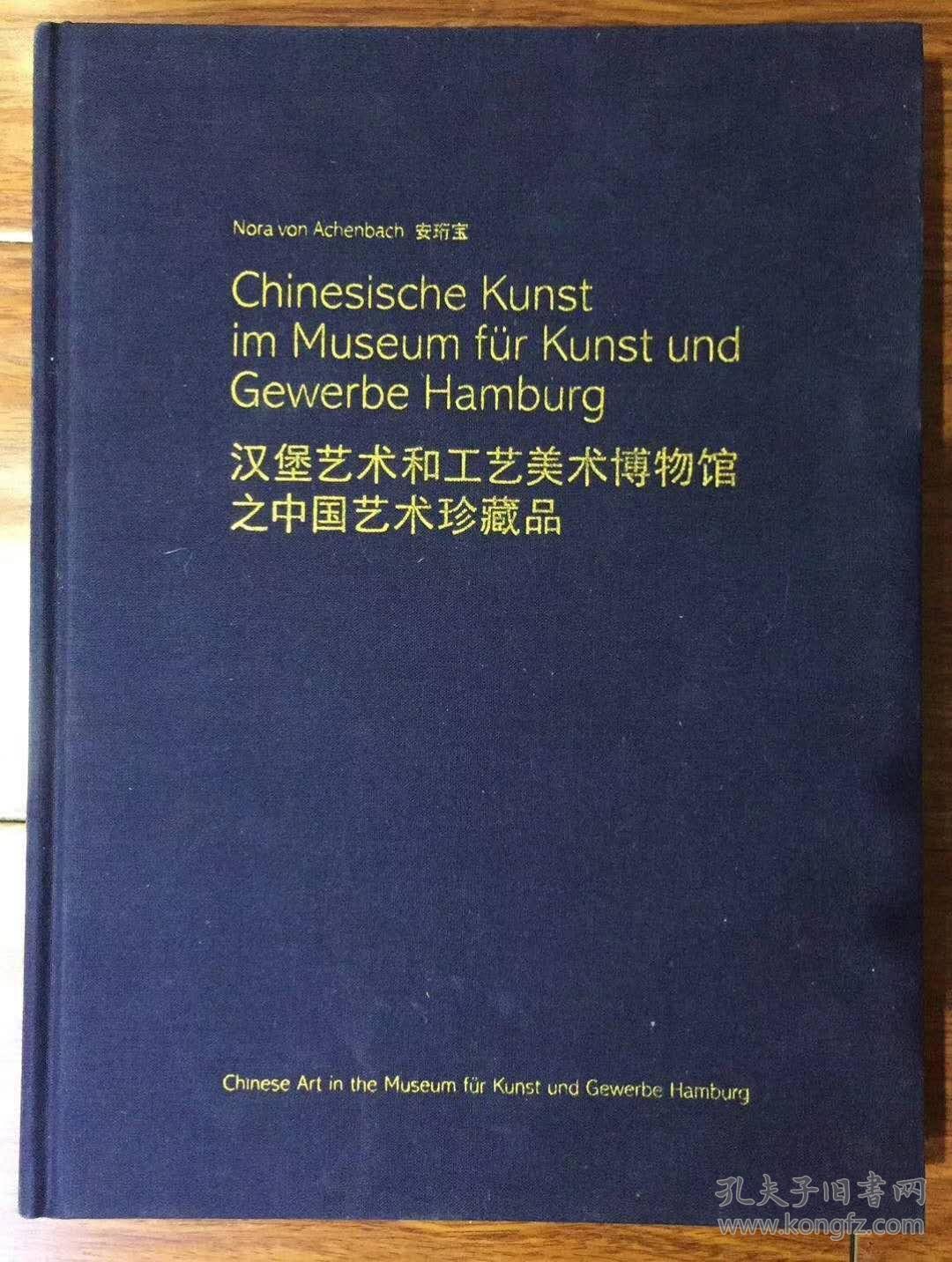 汉堡艺术和工艺美术博物馆之艺术珍藏品.8开本 大厚册 385页.图片