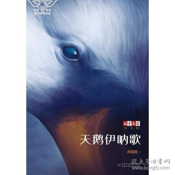 草原守望者系列动物小说--天鹅伊呐歌