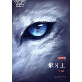 草原守望者系列动物小说:狼牙王
