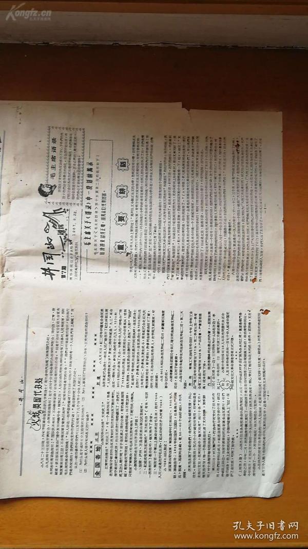 16开文革小报《井岗山通讯》1967年9月22日 第6、7期(全国无产阶级文化大革命形势略图;林杰罪行录;火烧英国代办处)