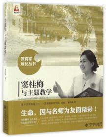 窦桂梅与主题教学/教育家成长丛书