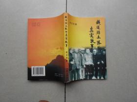 铁道游击队的真实故事(签名赠送本)