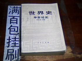 世界史中世纪史  缺版权页