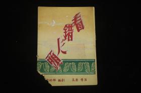 50年代 上海新艺滑稽剧团 《看错人头》 戏单