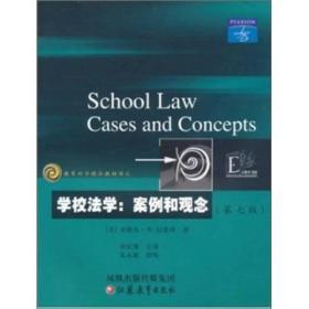 教育科学精品教材译丛·学校法学:案例和观念(第7版)