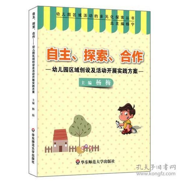 自主、探索、合作:幼儿园区域创设及活动开展实践方案