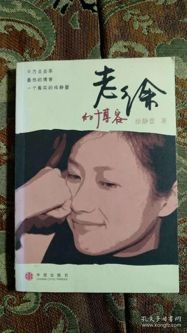 【签名本】徐静蕾签名《老徐的博客》