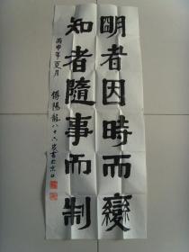 傅阳龙:书法:明者因时而变 知者随事而制(带信封及简介)