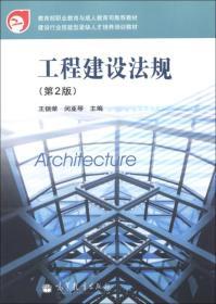建设行业技能型紧缺人才培养培训教材:工程建设法规(第2版)