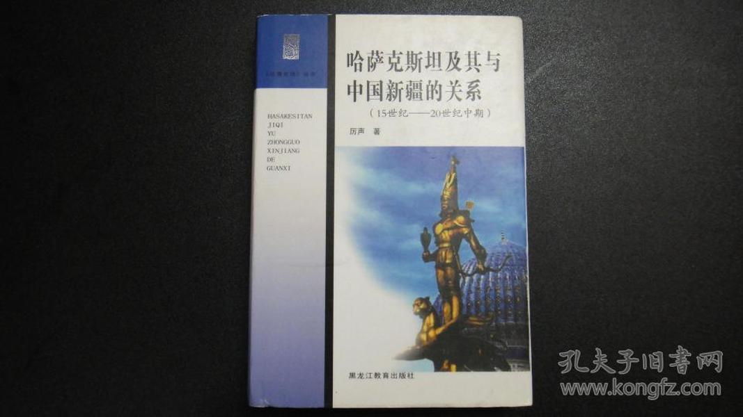 哈萨克斯坦及其与中国新疆的关系:15世纪~20世纪中期(边疆史地丛书)                               精装