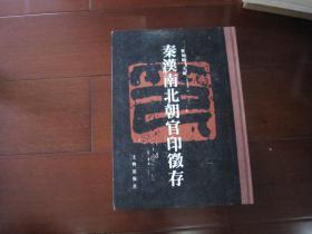 秦汉南北朝官印征存 硬精装 1987年一版一印