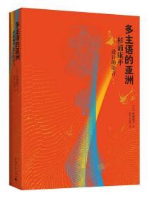 多主语的亚洲:杉浦康平设计的语言