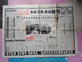 【临汾日报】 2003年5月15(农村非典防治特刊)