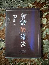 【签名毛边本】西川签名《唐诗的读法》,毛边未裁