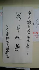 2005连环画家高万佳签名的美术贺卡