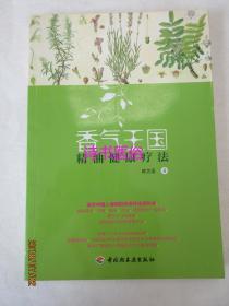 香气王国:精油健康疗法——陈为圣著