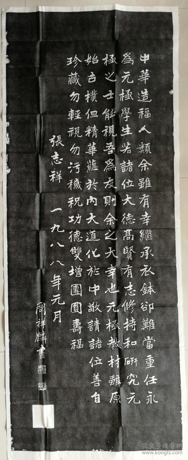 中国书协理事周祥麟先生书法原石手拓大幅精品拓片之六(六张合售)