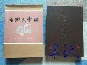 古陶文汇编 中华书局1990年初版精装带函套仅印1000册