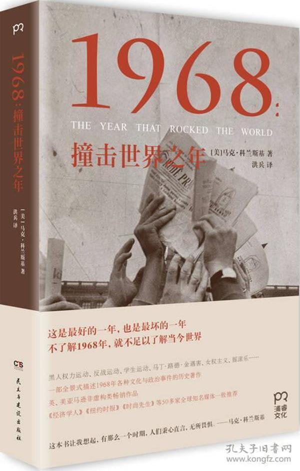 (正版)1968:撞击世界之年