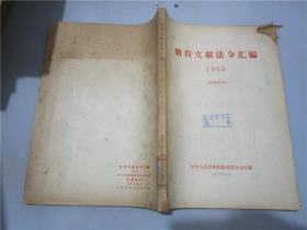 教育文献法令汇编1963