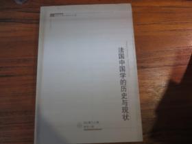 《法国中国学的历史与现状》