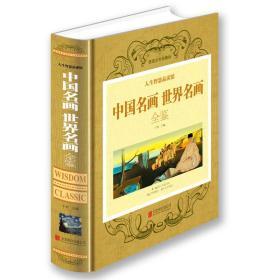 中国名画 世界名画全鉴