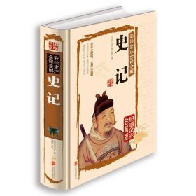《彩绘全注全译全解史记》精装全彩珍藏版一卷