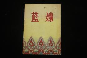 50年代 上海 新乐沪剧团 《蓝孃》戏单 带照片