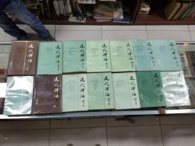 近代稗海(全14册 第一册、第九册精装)