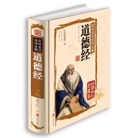 彩绘全注全译全解:道德经(精装全彩珍藏版)