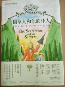 摆渡船当代世界儿童文学金奖书系:稻草人和他的仆人(未拆封)