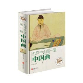 怎样学会画一幅中国画(超值全彩珍藏版)