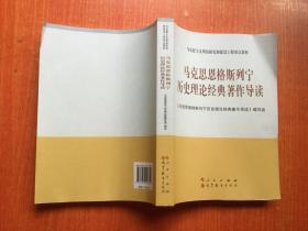 马克思恩格斯列宁历史理论经典著作导读 马克思主义理论研究和建设工程重点教材 正版