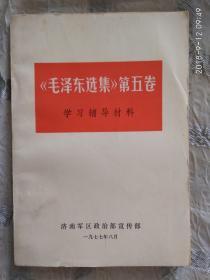 毛泽东选集第五卷学习辅导材料