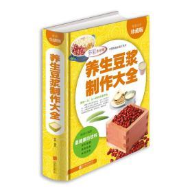 养生豆浆制作大全(超值全彩珍藏版)