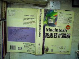 Macintosh核心技术精解 第五版