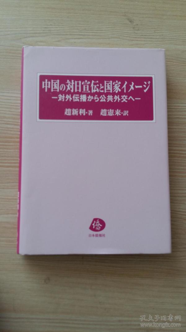 日文原版 中国の对日宣伝と国家ィメ一ヅ一对外伝播から公共外交へ一精装