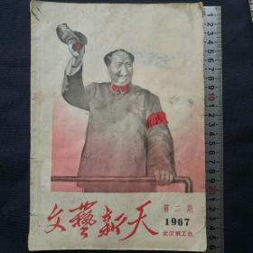 武汉钢工总《文艺新天》(1967年第2期)封面 毛主席 戴红卫兵袖章挥手像 [柜9-1]