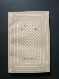 外国文学名著丛书:农民(网格本,私藏)