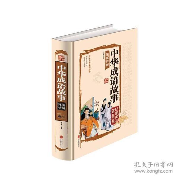 (超值全彩珍藏版)图解详析:中华成语故事