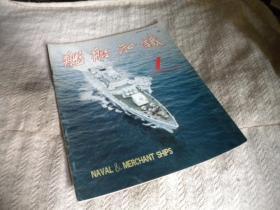 舰船知识1996年1期