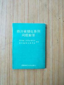 四川省绿化条例问题解答