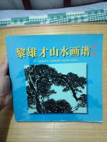 稀缺美术资料---《黎雄才山水画谱》内容好   书9品如图   12开印刷