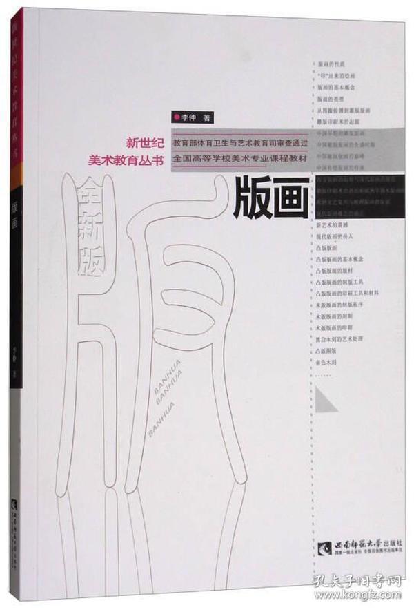 版画/新世纪美术教育丛书