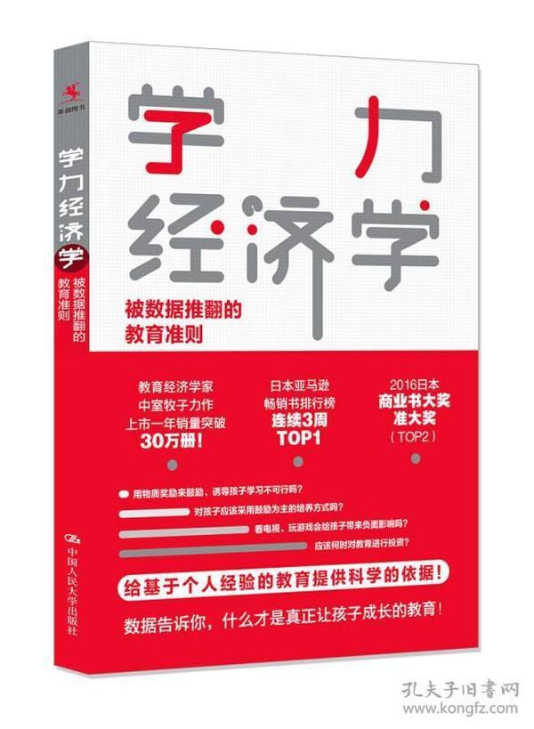 新书--学历经济学:被数据推翻的教育准则